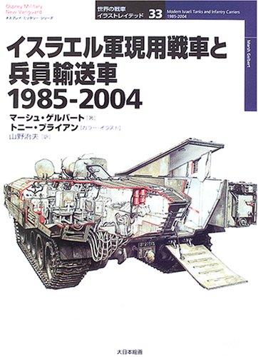 イスラエル軍現用戦車と兵員輸送車 1985‐2004 (オスプレイ・ミリタリー・シリーズ―世界の戦車イラストレイテッド)