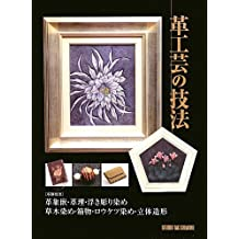Technique of leather crafts (2012) ISBN: 4883935345 [Japanese Import]