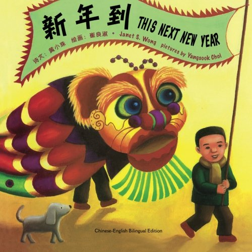 This Next New Year: (Chinese-English Bilingual Edition) (Chinese Edition)