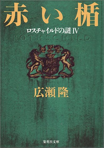 赤い楯―ロスチャイルドの謎〈4〉 (集英社文庫)