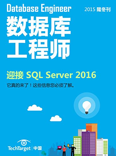 Amazon.Com: 《Database Engineers》2015 Midwinter Journal: Meet Sql