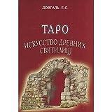 img - for Taro. Iskusstvo drevnih svyatilisch book / textbook / text book