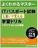 ITパスポート試験 書いて覚える 学習ドリル シラバス Ver3.0準拠 (よくわかるマスター)