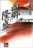 西郷隆盛 (人物文庫)