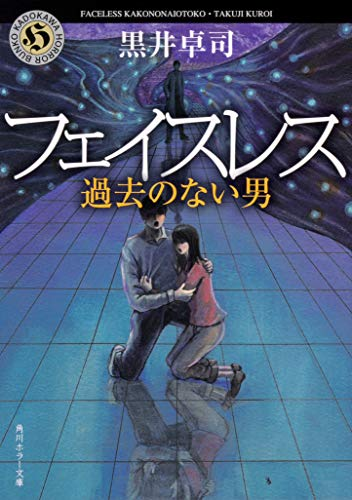 フェイスレス 過去のない男 (角川ホラー文庫)