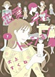 Love distortion 7 (Sunday GX Comics) (2013) ISBN: 4091573371 [Japanese Import]