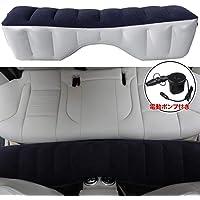Yuanhui 車載用マット 運転席と後部座席の隙間エアーベッド 汎用タイプのエアマットレスです 車中泊ベッド エアーマット 後部座席がベッドに変身 (青黒+エアポンプ)