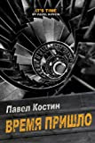 Front cover for the book It's Time by Pavel Kostin