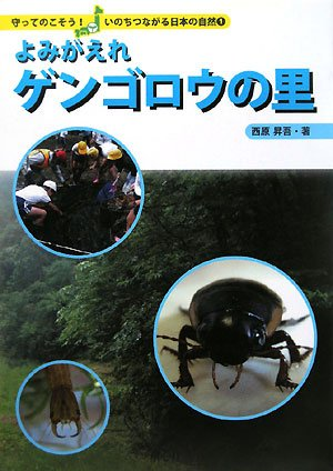 Download Yomigaere gengorō no sato PDF