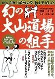 Maboroshi no oyama dojo no kumite : Katsute chijo saikyo no karate wa jitsuzai shita.