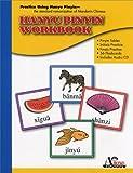 Hanyu Pinyin Workbook