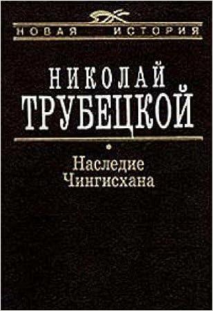 Istorii͡a︡ Chingiskhana