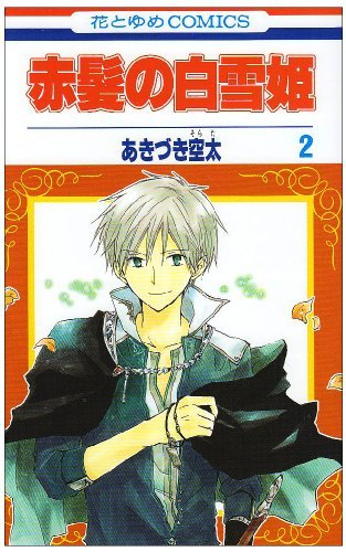 Akagami No Shirayukihime (Red-haired Princess Snow White) Vol.2 [Japanese Edition] by Sorata AKIZUKI (2008-08-02)