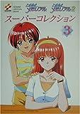 Tokimeki Memorial Super Collection 3 Book Anime Girls