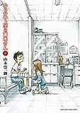 からかい上手の高木さん コミック 1-9巻セット
