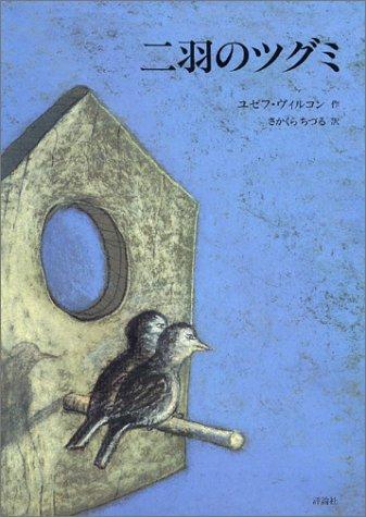 二羽のツグミ (児童図書館・絵本の部屋)