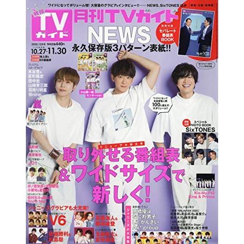 月刊TVガイド 2020年12月号 補足画像