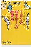 1日5分「簡単ヨーガ」健康法 (講談社+α新書)
