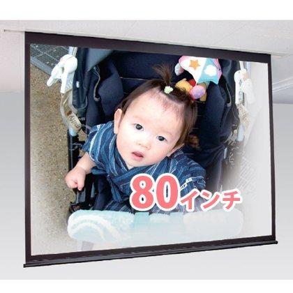 シネマコウボウ 80インチ ハイパービーズ 電動スクリーンボックスセット 16:9タイプ   B00KT4384C