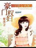 误惹黄金单身汉:豪门权妇第5卷