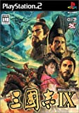 Sangokushi IX [Japan Import]