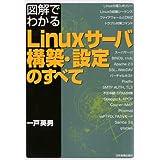 図解でわかる Linuxサーバ構築・設定のすべて