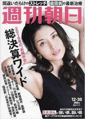 週刊朝日 2016年 12/30 号 [雑誌]