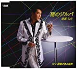 Ryo Wakahara - Ame No Jitterbug [Japan CD] TJCH-15543