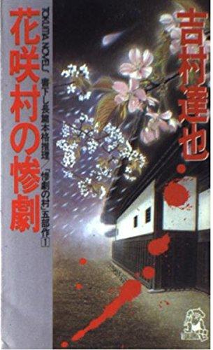 花咲村の惨劇 (トクマ・ノベルズ―「惨劇の村」5部作)