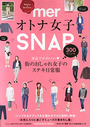 オトナ女子SNAP 最新号 表紙画像