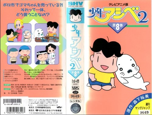 Amazon.co.jp: 少年アシベ2〔8...