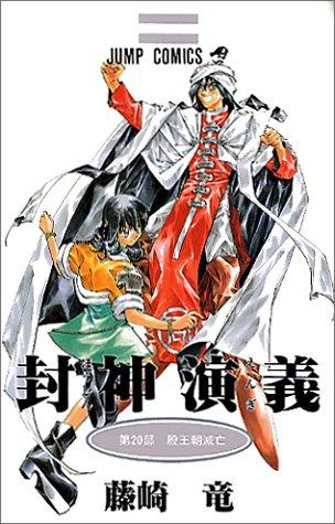 封神演義 (第20部) (ジャンプ・コミックス)