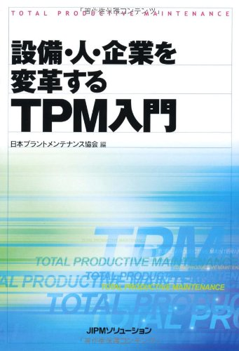 I want to change the equipment, people and companies - TPM Introduction (2005) ISBN: 4889562796 [Japanese Import]