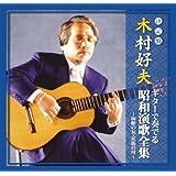木村好夫 ギター で奏でる昭和演歌全集 セット CD5枚組 全60曲収録 CJP-301-305S