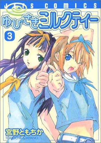 ゆびさきミルクティー 3 (ジェッツコミックス)