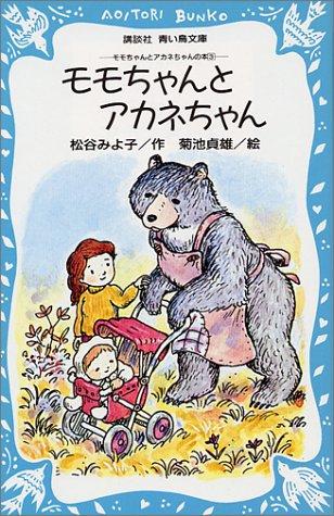 Book Akane-chan and Momo-chan Akane-chan and Momo-chan (3) (6-3 blue bird library Kodansha) (1980) ISBN: 4061470086 [Japanese Import]