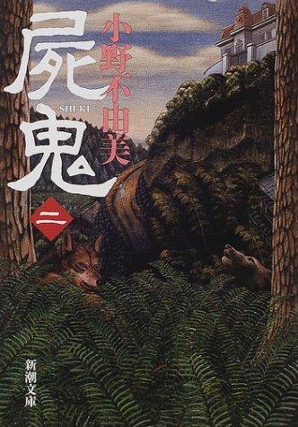屍鬼〈2〉 (新潮文庫)
