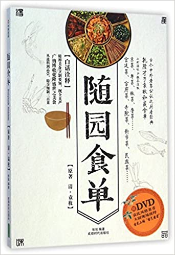 The Menu List of Qing Dynasty (with CD)