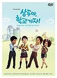 [DVD]「サンドゥ 学校へ行こう」ビジュアル・オリジナル・サウンドトラックDVD
