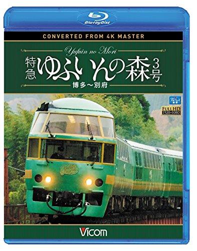 (Railroad - Vicom Blu-Ray Tenbo 4K Satsuei Sakuhin Tokkyu Yufuin No Mori 3 Go Hakata-Beppu 4K Satsuei Sakuhin [Japan BD] VB-6600)