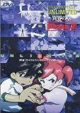 FF:U~ファイナルファンタジー:アンリミテッド~ 異界の章 Phase.2 [DVD]
