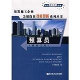 estimator(Chinese Edition)