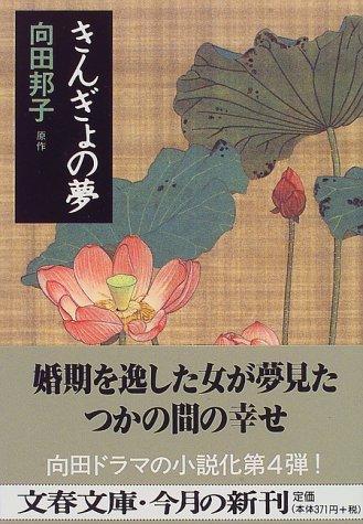 きんぎょの夢 (文春文庫)