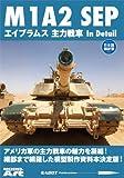 【モデルアート】M1A2 SEP エイブラムス主力戦車 In Detail 日本語翻訳版