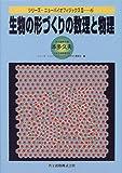 生物の形づくりの数理と物理 (シリーズ・ニューバイオフィジックスII 6)