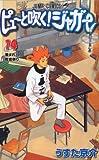 ピューと吹く!ジャガー (14) (ジャンプ・コミックス)