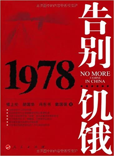 Image result for 1978 告别饥饿