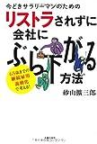 Imadoki sarariman no tame no risutora sarezu ni kaisha ni burasagaru hoho : Rokujugosai made no keizoku koyo gimuka de kangaeru.