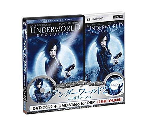 アンダーワールド2 エボリューション DVD&UMDコンボパック