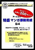 B4 200 pieces of art color Tokumori manga manuscript paper (japan import)